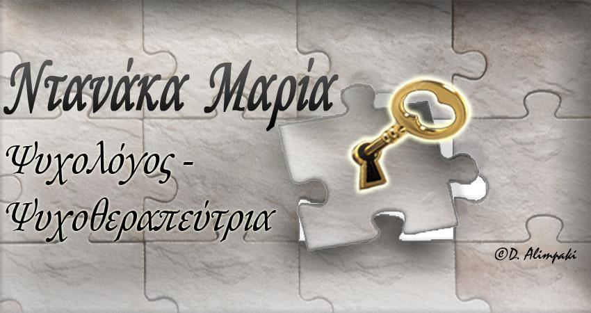 Ψυχολόγος Ψυχoθεραπεύτρια Θεσσαλονίκη
